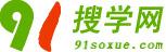 91搜学网logo